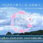 石垣島にゅーす